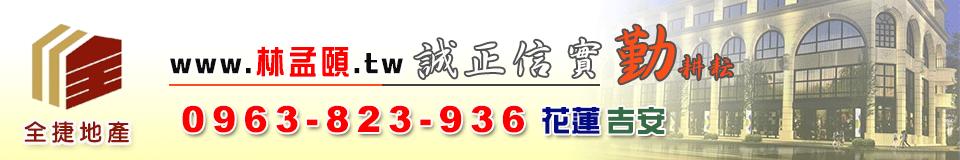 花蓮全捷地產 www.林孟頤.tw